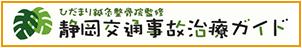 静岡交通事故治療ガイド