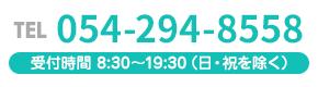 054-294-8558