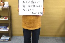 大石一枝さん- コピー